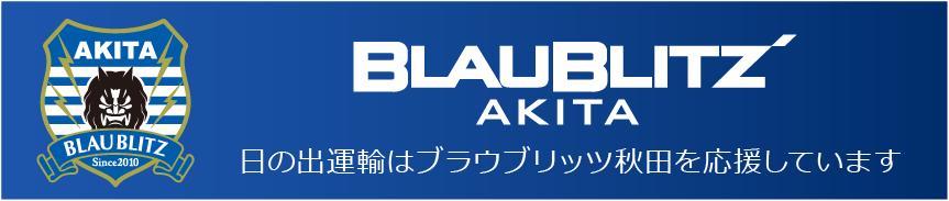 日の出運輸企業はブラウブリッツ秋田を応援しています