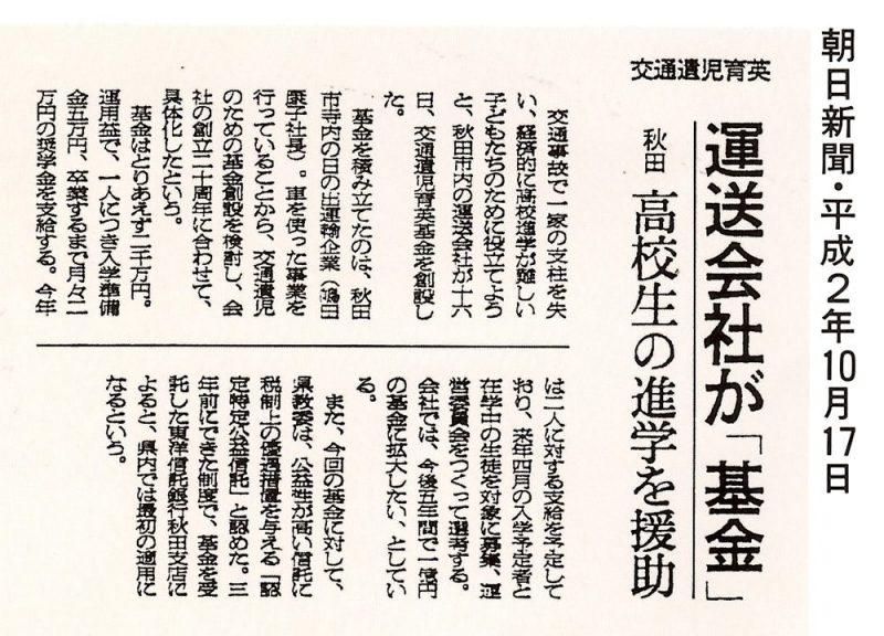 平成2年10月17日 朝日新聞